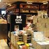 paperwall-tachikawa